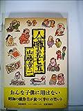 人の噂も五七五 (1984年) -