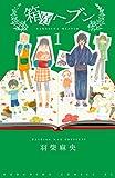 箱庭へブン / 羽柴 麻央 のシリーズ情報を見る