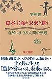 農本主義が未来を耕す―自然に生きる人間の原理
