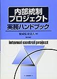 内部統制プロジェクト実務ハンドブック 画像
