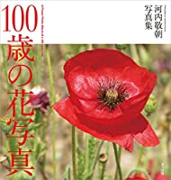 100歳の花写真