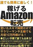 物販研究会 (著)(1)新品: ¥ 398
