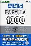 英熟語フォーミュラ1000 (東進ブックス 大学受験FORMULAシリーズ)