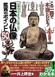 仏像めぐりをもっと楽しむ 日本の仏像 鑑賞のポイント50 (コツがわかる本!)
