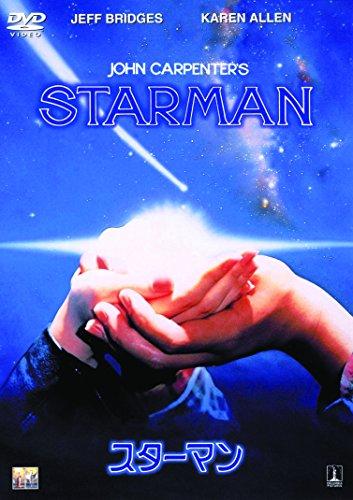 スターマン [DVD]