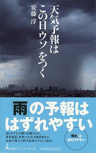 天気予報はこの日「ウソ」をつく (日経プレミアシリーズ)
