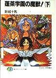 蓬莱学園の魔獣!〈下〉 (富士見ファンタジア文庫)