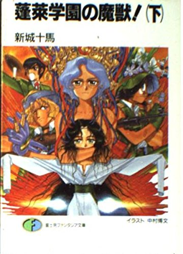 蓬莱学園の魔獣!〈下〉 (富士見ファンタジア文庫)の詳細を見る