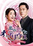 [DVD]私の恋したテリウス~A LOVE MISSION~DVD-SET2