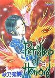 Petshop of Horrors 6 (ミッシィコミックス)