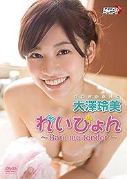 大澤玲美『れいぴょん ~Bare me tender~』 [DVD]