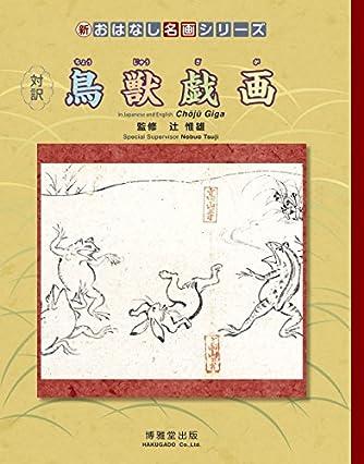 鳥獣戯画 対訳 (新・おはなし名画シリーズ)