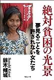 ブラックアジアインド番外編 絶対貧困の光景 夢見ることを許されない女たち (ラピュータブックス)