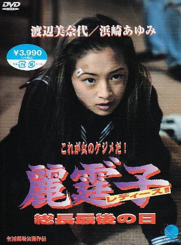 """麗霆""""子 レディース!! [DVD]..."""
