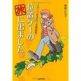 Amazon.co.jp: 位置ゲーの旅に出ました。 電子書籍: 東條 さち子: Kindleストア