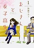 おじさんと女子高生 / 加藤 マユミ のシリーズ情報を見る