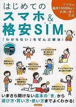 「はじめてのスマホ&格安SIM」(洋泉社MOOK) 2017/4/27|「わからない」をぜんぶ解決!いまさら聞けない基本の「き」から、選び方・買い方・使い方までよくわかる!