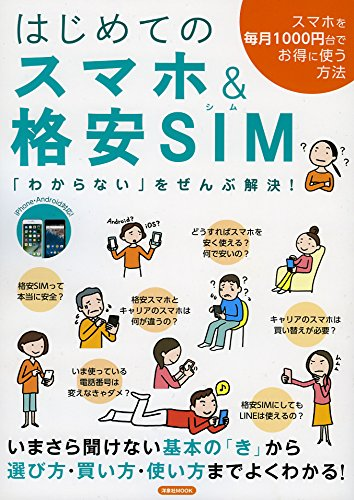 「わからない」をぜんぶ解決! はじめてのスマホ&格安SIM (洋泉社MOOK)