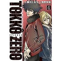 特公 零 TOKKO ZERO(4) 完 (ヒーローズコミックス)
