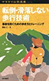 転倒・滑落しない歩行技術 (ヤマケイ山学選書)の画像