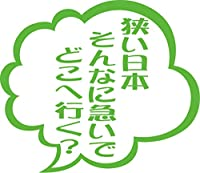 カッティングステッカー 狭い日本そんなに急いでどこへ行く? つぶやき 一言 吹き出し (2枚1セット) 約95mm×約110mm ライム 黄緑