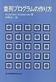 並列プログラムの作り方