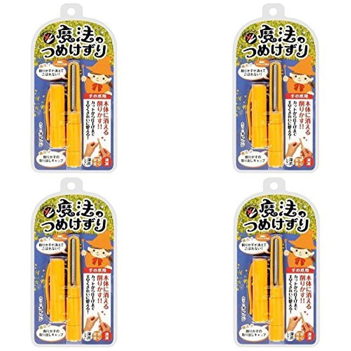 潜在的な海責任者【セット品】松本金型 魔法のつめけずり MM-090 オレンジ ×4個