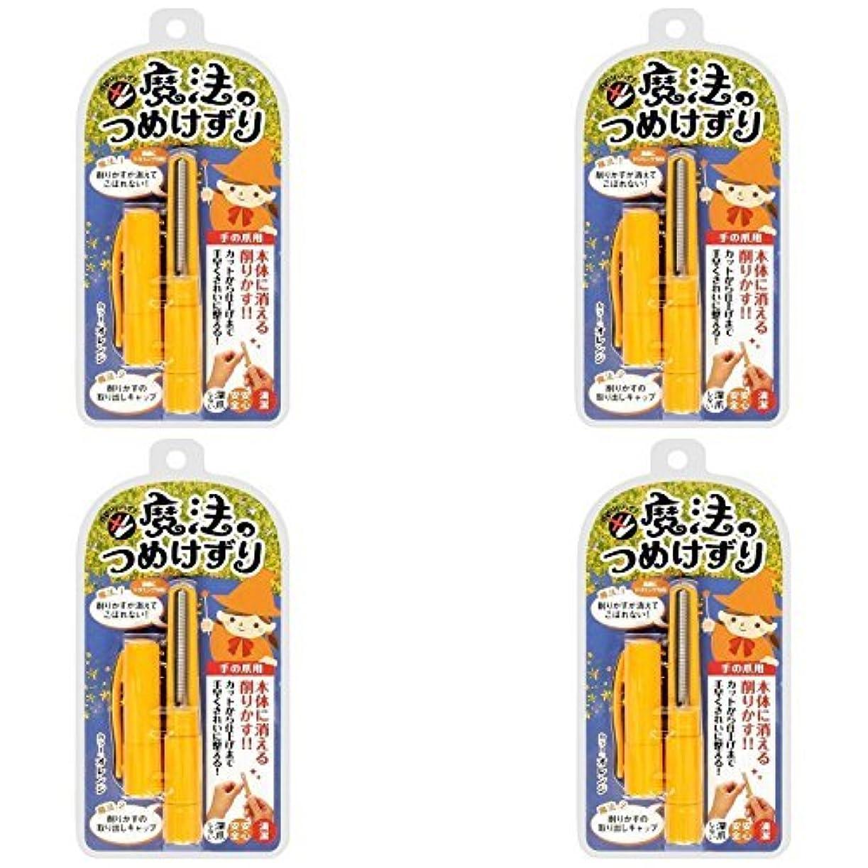 宅配便宅配便あなたのもの【セット品】松本金型 魔法のつめけずり MM-090 オレンジ ×4個