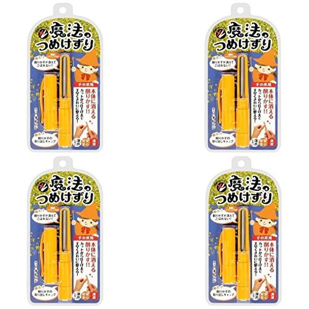 製油所駅有彩色の【セット品】松本金型 魔法のつめけずり MM-090 オレンジ ×4個