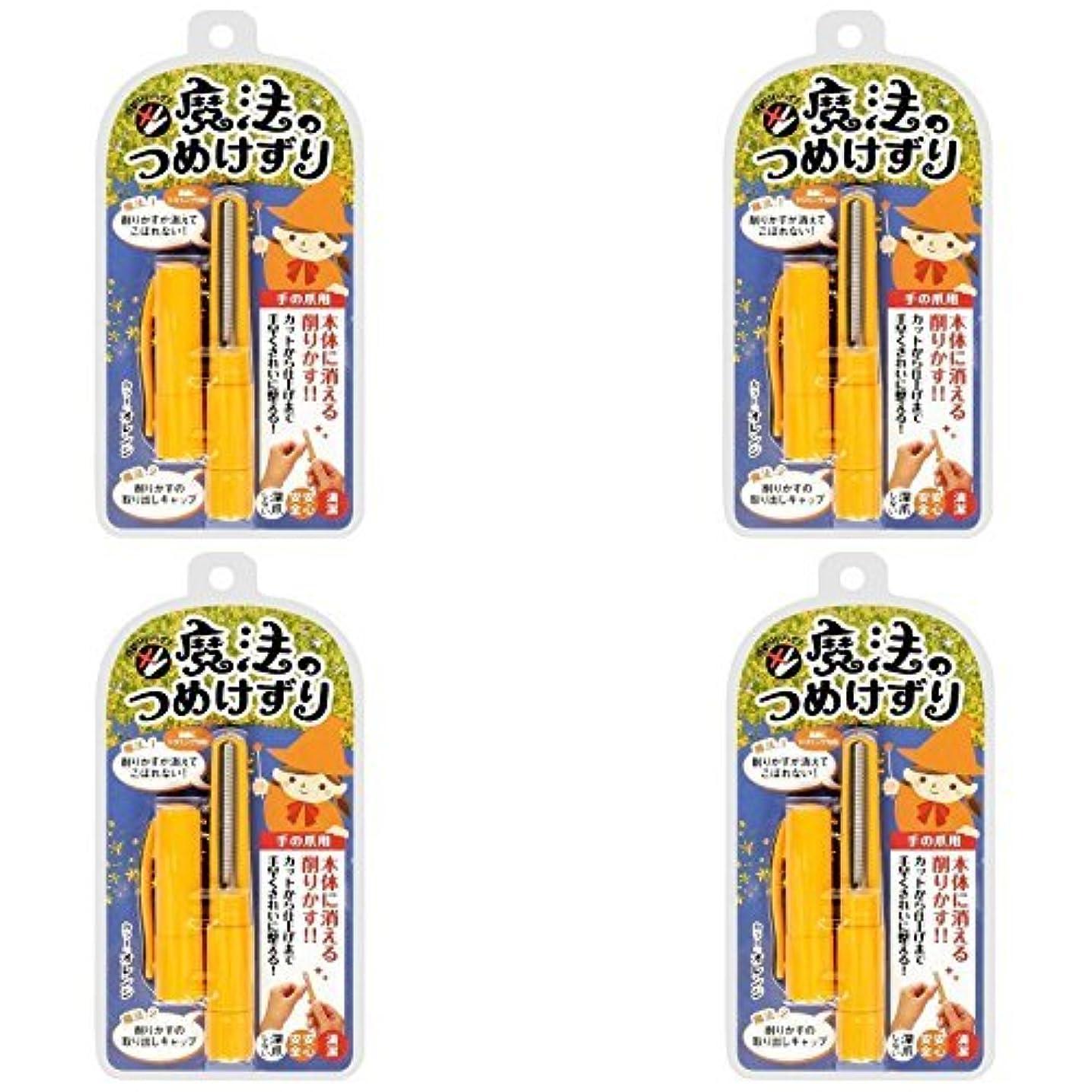 ポンペイお手入れ【セット品】松本金型 魔法のつめけずり MM-090 オレンジ ×4個
