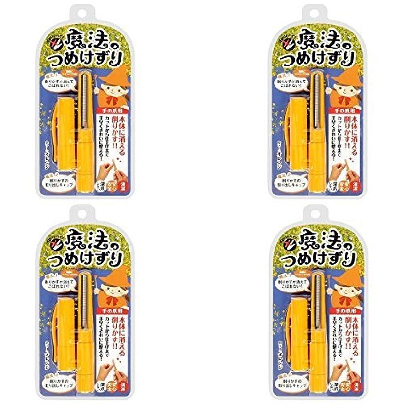遊びます首謀者死の顎【セット品】松本金型 魔法のつめけずり MM-090 オレンジ ×4個