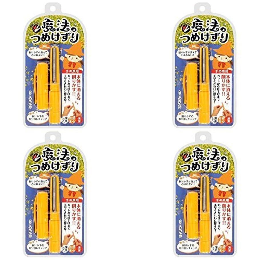 リラックスプレート怠けた【セット品】松本金型 魔法のつめけずり MM-090 オレンジ ×4個