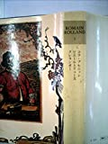 ロマン・ロラン全集〈5〉小説 (1979年)
