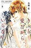 きっと愛だから、いらない (8) (少コミフラワーコミックス)