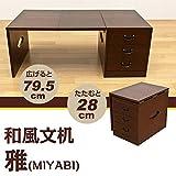 和風文机 ( ローテーブル 作業台 ) 折りたたみ式 『MIYABI』 引き出し3杯付き 【完成品】
