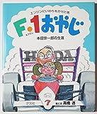F・1おやじ―エンジンにいのちをかけた男・本田宗一郎の生涯