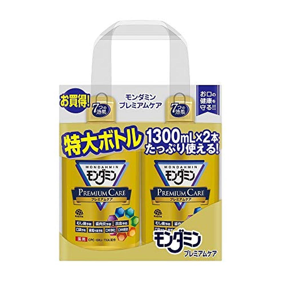 【医薬部外品】(まとめ買い)モンダミン プレミアムケア マウスウォッシュ [1300mL x 2個]