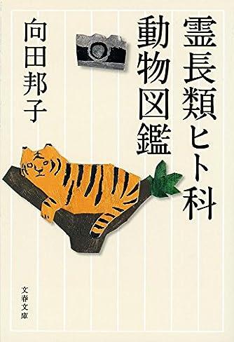 新装版 霊長類ヒト科動物図鑑 (文春文庫)