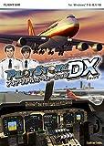パイロットストーリー 747リアルオペレーションDX|ダウンロード版
