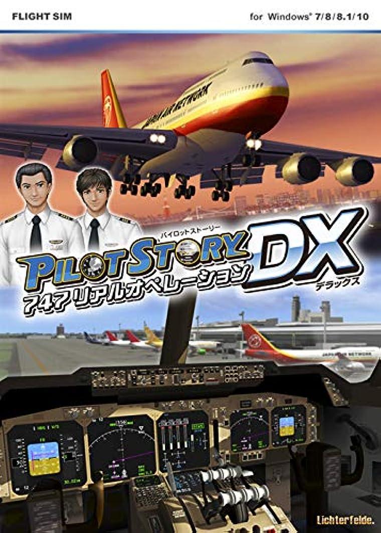 雄弁家悲しいウルルパイロットストーリー 747リアルオペレーションDX|ダウンロード版