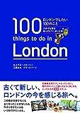 ロンドンでしたい100のこと 大好きな街を暮らすように楽しむ旅 画像