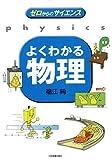 〈ゼロからのサイエンス〉よくわかる物理