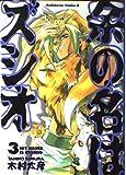 余の名はズシオ (3) (角川コミックス・エース)