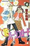 16バージン・ロード / 富永 裕美 のシリーズ情報を見る