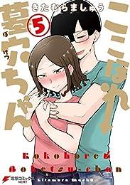 ここほれ墓穴ちゃん(5) (電撃コミックスNEXT)