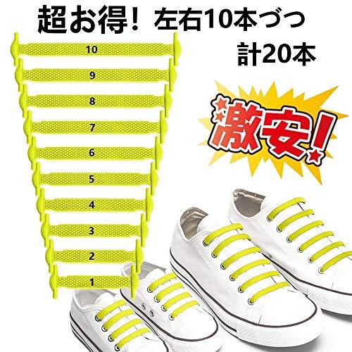 靴紐 結ばない ゴム 靴ひも 伸縮 靴紐 メンズ レディース用 ほとけない 靴ひも ほどけない (イエロー)