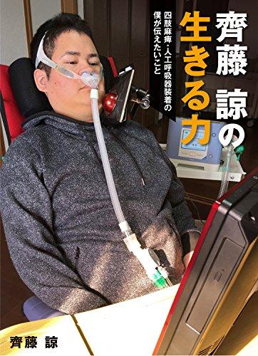 齊藤諒の生きる力: 四肢麻痺・人工呼吸器装着の僕が伝えたいこと