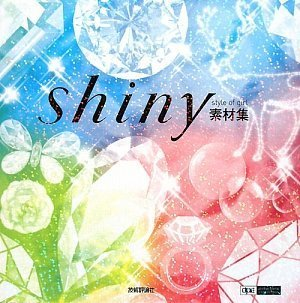 shiny素材集 (design parts collection)の詳細を見る