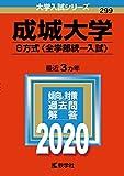 成城大学(S方式〈全学部統一入試〉) (2020年版大学入試シリーズ)
