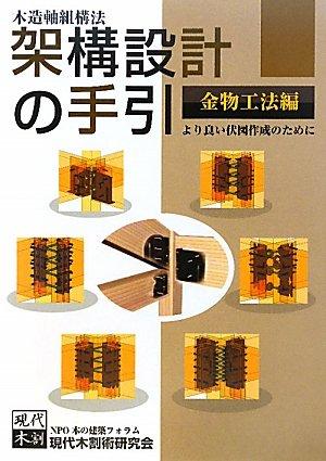 木造軸組構法 架構設計の手引 金物工法編